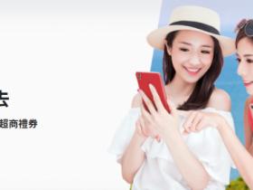 中華/遠傳/台灣大哥大:3月限定吃到飽469起!4G、5G同享優惠,加碼再贈購物金及通話費!
