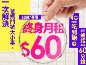 幫爸媽辦門號 台灣之星終身月租 60 元 4G吃到飽!免費試用一個月4G+5G網路方案滿意再辦!