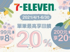 7-ELEVEN 消費享20%回饋! 橘子支付 2021年四到六月最多回饋 1500 元!