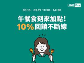 LINE Pay補償方案,3月15日至19日指定連鎖商店餐飲店家10%回饋!