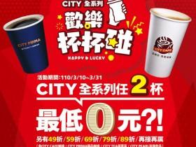 CITY 全系列任兩杯最低 0 元 !?  7-ELEVEN 三月份還有 49、59、69 折等不同優惠!