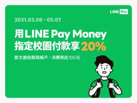 校園搭行動支付享20%回饋!LINE Pay Money 首次連結郵局帳戶,消費再贈 100 元 7-ELEVEN購物金!結合載具結帳更方便!