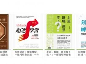 初入理財必備!亞馬遜暢銷書《當代財經大師的理財通識課》以21招理財建議教你過上一個不缺錢的人生