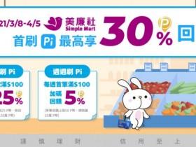 美廉社首刷 Pi 拍錢包享最高30%回饋!Pi 錢包支付功能有哪些?P幣折抵怎麼算?