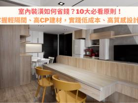 室內裝潢如何省錢?10大必看原則!掌握輕隔間、高CP建材,實踐低成本、高質感設計!