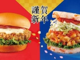 摩斯漢堡30週年!鮮味新品五福櫻花蝦珍珠堡、雙醬料吉祥起司和牛堡登場, 再贈方塊薯餅或大杯冰紅茶!