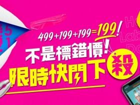 台灣之星勞動節 月租199元三重優惠!年繳帳單再回饋12%!