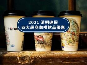 2021清明連假四大超商連假咖啡、飲品優惠!CITY CAFE、Let's Café優惠組合,萊爾富新品、「春景咖啡杯」新上市!