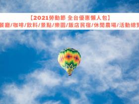 【2021勞動節優惠懶人包】餐飲/咖啡/景點/樂園/飯店民宿/休閒農場活動通通有,迎接連假小確幸!(持續更新)