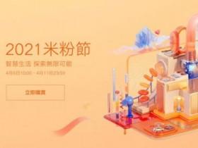「2021米粉節」開跑!60 項商品降價 滿 2021 折 1000,最高「米家無限吸塵器」折 1500 元!