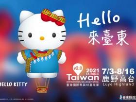 全家送你去台東!2021台灣國際熱氣球嘉年華HELLO KITTY熱氣球曝光 繫留體驗、光雕音樂會時間快看!