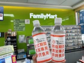 全家便利商店「防疫酒精」買二送二!酒精正確使用方式報你知!