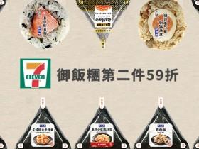 7-11便利商店三角飯糰、圓形飯糰第2件59折!兩個星期早餐一次解決!
