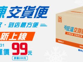 冷凍超取新服務!7-11冷凍交貨便、全家【好生凍生鮮集市】店到店登場!門市寄取件、取貨付款、運費 99 元優惠!