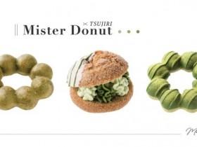 抹茶甜甜圈再次回歸!Mister Donut二度聯名「辻利茶舗」,抹茶季商品2021年4月9日開賣,前三天買三送一!