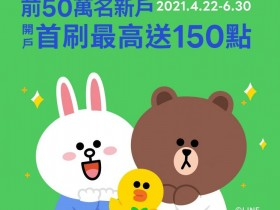 【LINE Bank優惠】最高30%回饋、快點卡新戶首刷贈150點LINE Points、好友轉帳、定存1.62%高利率登場!
