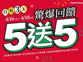 Mister Donut 甜甜圈驚爆快閃!20元這三天快搶!全品項任選買五送五 抹茶與卡娜拉聯名別錯過!