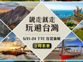 「TTE台北國際觀光博覽會」夏季最大旅展五月開跑!免費索票、住宿優惠一折起!
