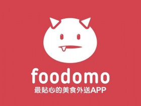 Foodomo 2021年9月優惠碼及活動懶人包!!