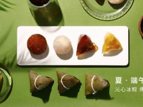 星巴克端午節禮盒預購!「楊枝甘露星冰粽」、「芋泥綠豆沙星蕨餅」新登場!旅行箱造型收納盒手刀預購!