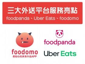 foodomo、foodpanda、Uber Eats美食外送哪個好?7-ELEVEN外送優惠 CITY系列「第二杯五折」