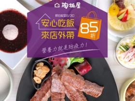 陶板屋外帶85折!御弁当、小套餐最低169元,不用揪團人人享優惠 多件現折100元!