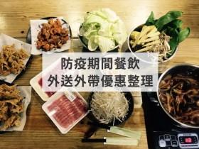 防疫期間餐飲外送、外帶優惠整理!個人餐盒、多人分享餐在家輕鬆吃!