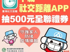 【臺灣社交距離App抽獎懶人包】Switch、PS5、Zenfone 8、購物金、禮券等好禮帶回家,全台50間品牌活動優惠整理!