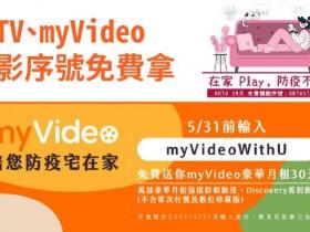 在家防疫免費30天看電影!兩大OTT平台「KKTV」、「myVideo」觀影序號限時兌換!