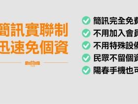 網銀跨行轉帳免手續費!銀行啟動「簡訊實聯制」簡單三步驟完成登記 完全免費!