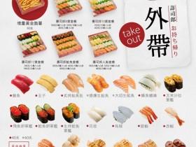 壽司郎、藏壽司防疫外帶優惠!買餐就送扭蛋,限定店鋪、營業時間、預約電話一起看!