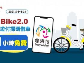 「YouBike2.0」 台北搭悠遊付掃碼前一小時免費!手機掃碼租借、無鑰匙上鎖功能 一表看懂新舊 YouBike!