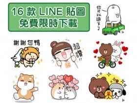 讓你不尬聊!16 款 LINE 貼圖免費下載,熊大、醜白兔填滿你的聊天室!