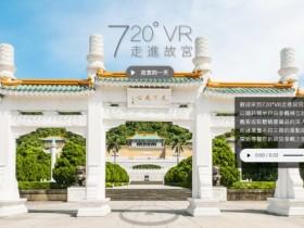 VR虛擬展間帶你逛遍美術館!17 個國內外線上展覽免費看!