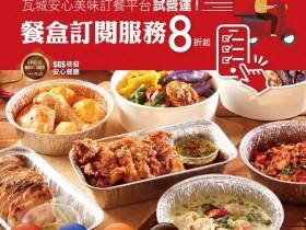 210元吃280元餐!瓦城美味訂餐平台8折起,4大品牌、25款中式餐盒訂閱服務上線!