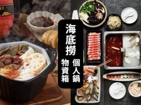 海底撈防疫物資箱全家團購群開賣!199元個人外帶麻辣火鍋,銅板價菜肉加倍!