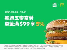LINE Pay週五麥當勞享 5%!免費得來速VIP卡線上取,2021優惠一起看!
