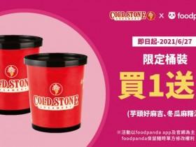 290元大桶冰在家安心點!COLD SOTNE桶裝買一送一!foodpanda 芋頭好麻吉、冬瓜麻糬派季節限定口味快閃一周!