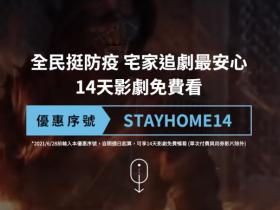 【防疫在家追劇!14天免費序號】friDay影音/myVideo/LINE TV/Hami Video/LiTV優惠馬上領!