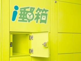 【i郵箱】代收貨款郵件減收30元!便利包、國內包裹、快捷皆享優惠!付款方式一次看