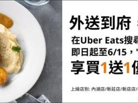 【IKEA餐飲/線上購物優惠】Uber Eats買一送一、外帶75折、年中慶商品優惠一次看!