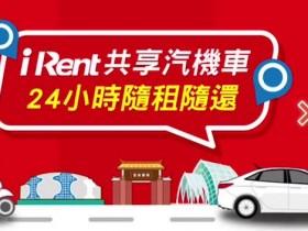 【2021 iRent優惠】汽機車免費時數/指定車款租借教學/信用卡高額回饋資訊一次看!