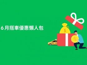【2021.6月LINE TAXI優惠序號】單趟折抵50元!乘車券折扣/信用卡回饋/叫車教學/特色優勢總覽!
