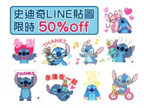 史迪奇LINE貼圖只要30元!九款動態、全螢幕、有聲貼圖限時50%off!