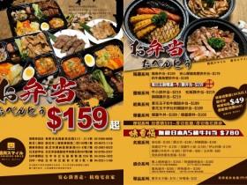 和牛燒肉便當159元!燒肉Smile、本格和牛外帶菜單3.0,十種以上新登場!