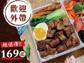 和牛燒肉便當2.0開賣,169元起開吃!築間品牌燒肉Smile、本格和牛外帶防疫餐再升級!