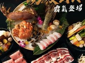 海陸火鍋一次吃!嗑肉石鍋外帶防疫套餐2.0,1.5公斤大肉量組合再贈250g,門市購餐一起看!