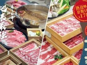 外帶即食獨享鍋178元起!築間幸福鍋物、有之和牛個人鍋登場,不用烹煮立即享用!