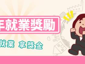 2021 勞動部青年就業補助最高3萬!留學生、在校有工作者一樣可以申請!台灣就業通申請、獎勵標準一起看!