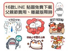16 款 LINE 貼圖免費限時下載!父親節實用款、隱藏版,醜白兔、熊大、鯊魚先生都在這